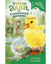 Картинка к книге Дейзи Медоус - Утёнок Элли, или Украденный праздник