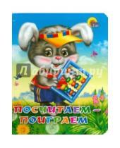 Картинка к книге Книжки на картоне - Посчитаем - поиграем