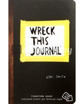 Картинка к книге Кери Смит - Уничтожь меня! Уникальный блокнот для творческих людей