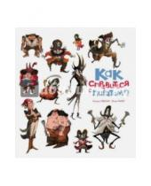 Картинка к книге Катрин Леблан - Как справиться с пиратами?