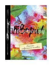 """Картинка к книге Блокнот творческого человека - Блокнот """"Твори!"""", А5+"""