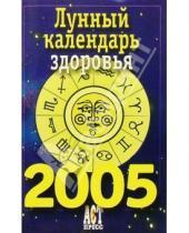 Картинка к книге АСТ-Пресс - Лунный календарь здоровья на 2005 год