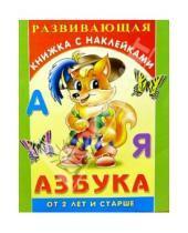 Картинка к книге Риал-Канц - Азбука. Для детей от 2-х лет и старше