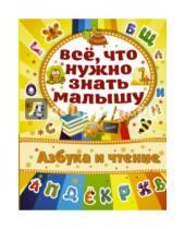 Картинка к книге Алена Бондарович - Азбука и чтение
