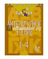Картинка к книге Альбертовна Валентина Крутецкая - Литературное чтение. 1-4 классы