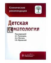 Картинка к книге Клинические рекомендации - Детская гематология. Клинические рекомендации