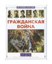 Картинка к книге Евгеньевич Алексей Клиентов - Гражданская война