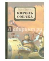 Картинка к книге Виталий Терлецкий - Король Собака