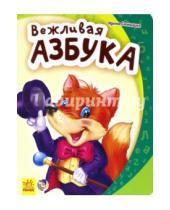 Картинка к книге Ирина Солнышко - Вежливая азбука