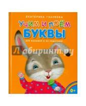 Картинка к книге Ивановна Екатерина Голубева - Учим и поём буквы