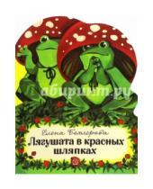 Картинка к книге Елена Бехлерова - Лягушата в красных шляпках