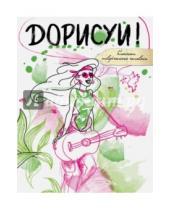 Картинка к книге Блокнот творческого человека - Дорисуй! (Русалочка)
