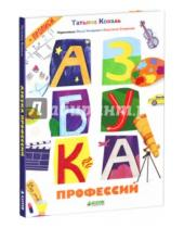 Картинка к книге Татьяна Коваль - Азбука профессий