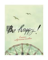 "Картинка к книге Блокнот творческого человека - Блокнот ""Be Happy!"""