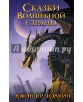 Картинка к книге Руэл Рональд Джон Толкин - Сказки Волшебной страны