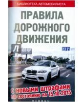 Картинка к книге Библиотека автомобилиста - Правила дорожного движения с новыми штрафами по состоянию на 15.10.2015