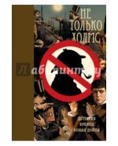 Картинка к книге Corpus - Не только Холмс. Детектив времен Конан Дойла. Антология викторианской детективной новеллы