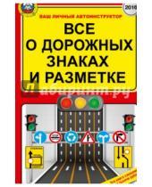 Картинка к книге Ваш личный автоинструктор/Книга-автоинструктор - Все о дорожных знаках и разметке