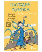 Картинка к книге Зильке Ламбек - Господин Розочка возвращается