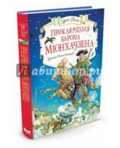 Картинка к книге Эрих Рудольф Распе - Приключения барона Мюнхаузена