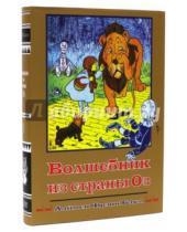 Картинка к книге Фрэнк Лаймен Баум - Волшебная страна. Книга 1. Волшебник из страны Оз