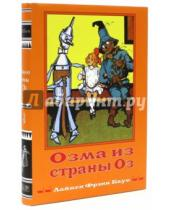 Картинка к книге Фрэнк Лаймен Баум - Волшебная Страна Оз. Книга 3. Озма из страны Оз
