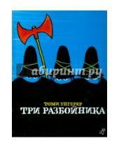 Картинка к книге Томи Унгерер - Три разбойника