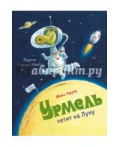 Картинка к книге Макс Крузе - Урмель летит на Луну