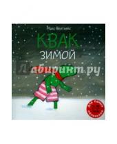 Картинка к книге Макс Велтхейс - Квак зимой