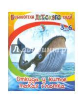 Картинка к книге Джозеф Редьярд Киплинг - Откуда у китов такая глотка