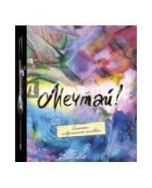 Картинка к книге Блокнот творческого человека - Мечтай! (большой формат)