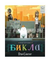 Картинка к книге Дэн Сантат - Приключения Бикла. Настоящий друг