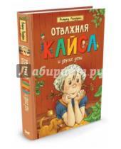 Картинка к книге Астрид Линдгрен - Отважная Кайса и другие дети