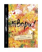 Картинка к книге Блокнот творческого человека - Твори! Блокнот творческого человека