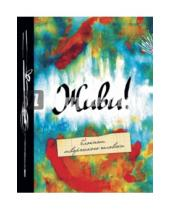 Картинка к книге Блокнот творческого человека - Живи!