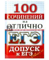 Картинка к книге Спиши.ру - ЕГЭ. 100 сочинений на отлично. Допуск к ЕГЭ