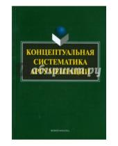 Картинка к книге С. Н. Баребина В., А. Колмогорова М., Г. Костюшкина - Концептуальная систематика аргументации. Коллективная монография