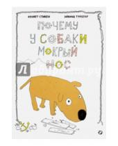 Картинка к книге Кеннет Стивен - Почему у собаки мокрый нос