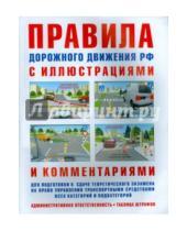 Картинка к книге Р. И. Русаков - Правила дорожного движения РФ с иллюстрациями и комментариями. Ответственность водителей