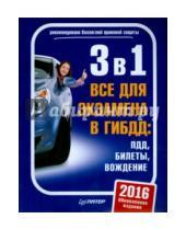 Картинка к книге Автошкола - 3 в 1.Все для экзамена в ГИБДД. ПДД, Билеты, Вождение