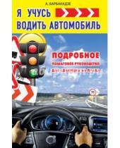 Картинка к книге Андрей Барбакадзе - Я учусь водить автомобиль. Подробное пошаговое руководство для сдающих на права