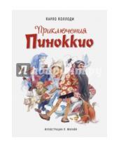 Картинка к книге Карло Коллоди - Приключения Пиноккио
