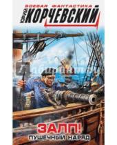 Картинка к книге Григорьевич Юрий Корчевский - Залп! Пушечный наряд