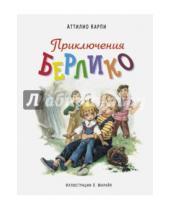 Картинка к книге Аттилио Карпи - Приключения Берлико