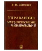 Картинка к книге Иванович Владимир Матюхин - Управление механическими системами