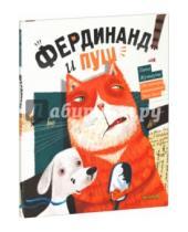 Картинка к книге Лина Жутауте - Фердинанд и Пуш