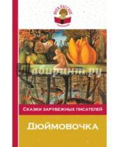 Картинка к книге Внеклассное чтение - Дюймовочка. Сказки зарубежных писателей