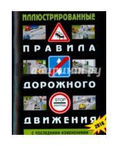 Картинка к книге Правила дорожного движения РФ - Иллюстрированные правила дорожного движения РФ (с последними изменениями)