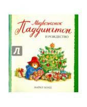Картинка к книге Майкл Бонд - Медвежонок Паддингтон и Рождество