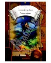 Картинка к книге Романович Александр Беляев - Голова профессора Доуэля. Человек-амфибия. Хойти-Тойти: Научно-фантастические повести